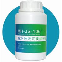 供应MH-JS-106减水保坍均衡型母液