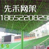 徐州先禾网架供应体育看台网架加工