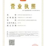 深圳昊宇通风设备有限公司