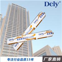 厂家直销 得力(DELY)高级幕墙硅酮结构胶
