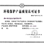 环境保护产品质量认可证书