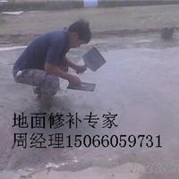 供应济南水泥地面出现麻面用什么材料修补