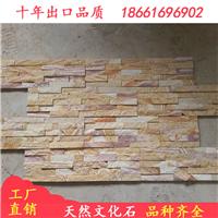 供应天然彩虹砂岩文化石 天然石材加工厂