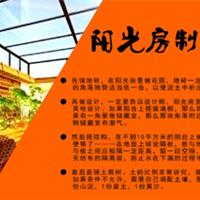 河北阳光房制作工程公司