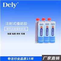 厂家直销得力(DELY)注射植式筋胶环氧建筑胶