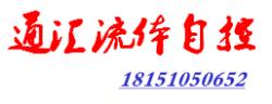 扬州市通汇流体自控设备有限公司