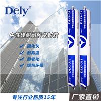厂家直销 得力(DELY)中性硅酮耐候密封胶