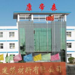 邯郸市康帝森建筑材料有限公司