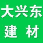 山东临沂市大兴东装饰材料有限公司