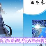 深圳市智菱通电梯设备有限公司