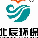 青岛北辰环保材料设备有限公司