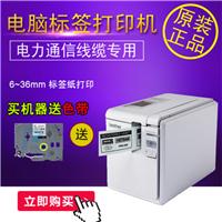 供应江苏兄弟Pt-9700pc固定资产标签打印机