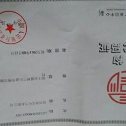温州龚氏电气有限公司