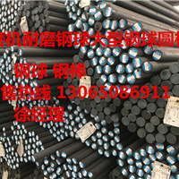 济南大名 棒磨机耐磨钢棒技术标准是什么