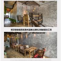 武汉清水混凝土涂料施工装饰就找佳佳墙艺