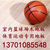 专业篮球馆运动木地板价格厂家报价决定因素