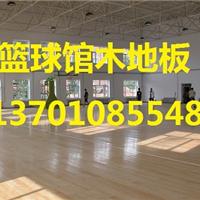 体育场木地板价格 篮球馆实木运动地板