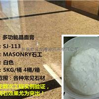 SJ-113多功能晶面膏 花岗石晶面抛光膏