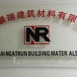 上海麟瑞建筑材料有限公司