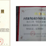 青岛农商银行杯胶州创业大赛