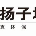 安徽扬子地板股份有限公司