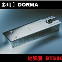 DORMA多玛地弹簧BTS80