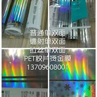供应PET片材胶盒双面拉丝镭射电化铝烫金膜