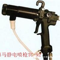 供应台湾海马TC-92液体静电喷枪