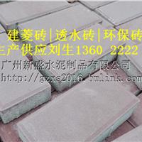供应广州建菱砖|环保砖厂家|透水砖供应