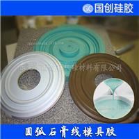供应圆弧石膏线专用模具硅胶|万能模具硅胶