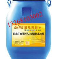 供应阳离子高渗透乳化沥青防水涂料