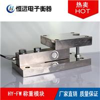 HY-FW静载称重模块,不锈钢静载称重模块
