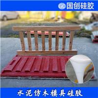 供应自粘木头的仿木栏杆模具硅胶