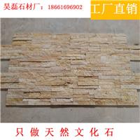 供应天然黄木纹砂岩文化石 大量现货