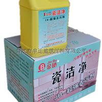 供应瓷砖清洗剂瓷洁净生产批发欢迎代理加盟