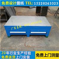 深圳模具工作台|石岩焊接平台|观澜划线平台