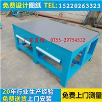 厚街模具工作台-厂家|钢板/铸铁模具工作桌