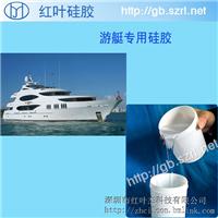 供应航空母舰专用液体硅胶
