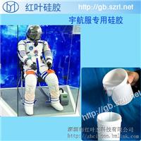 供应宇航服保暖硅胶
