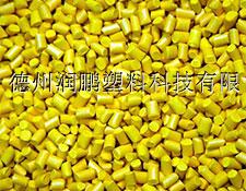 黄色母粒,正黄,京黄,金黄,中黄