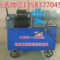 供应HGS-40型钢筋直螺纹滚丝机