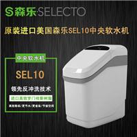 美国森乐SEL10中央软水机全屋软化去水垢