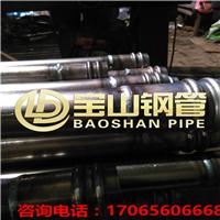 河北宝山钢管有限公司