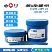 供应金属制品专用 耐磨修补剂 耐磨涂层