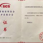 中国钢结构协会围护系统分会证书