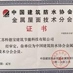 中国防水会员证书