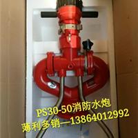 PS30-50消防水炮产品