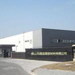 广东南海源信工程塑胶材料有限公司
