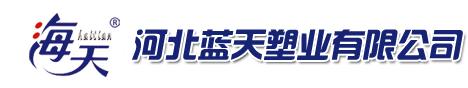 河北蓝天塑业有限公司