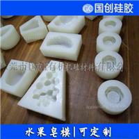 供应泰国水果皂专用模具硅胶
